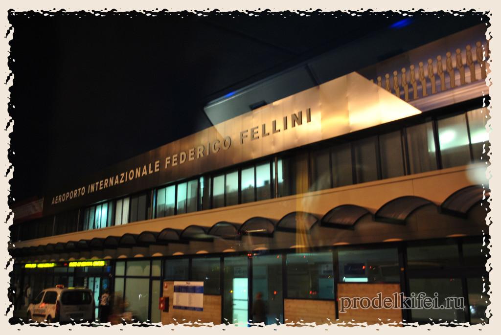 аэропорт имени Федерико Феллини