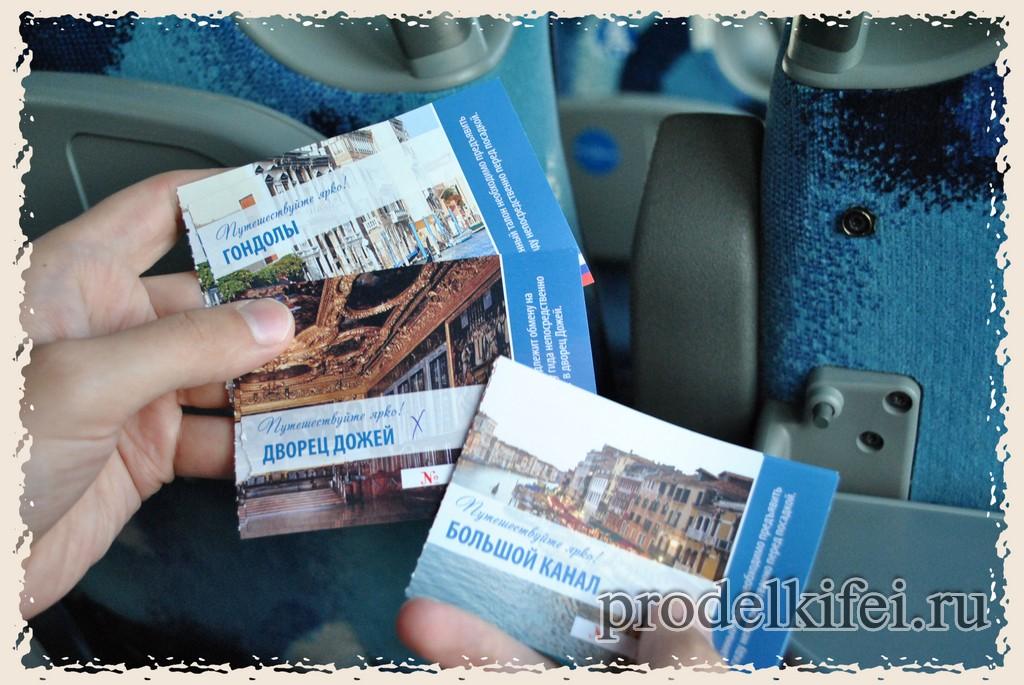 планы и билеты путешествия по Италии