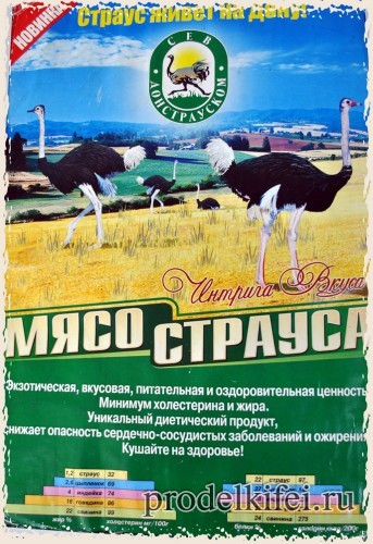 мясо страуса очень ценится из-за состава