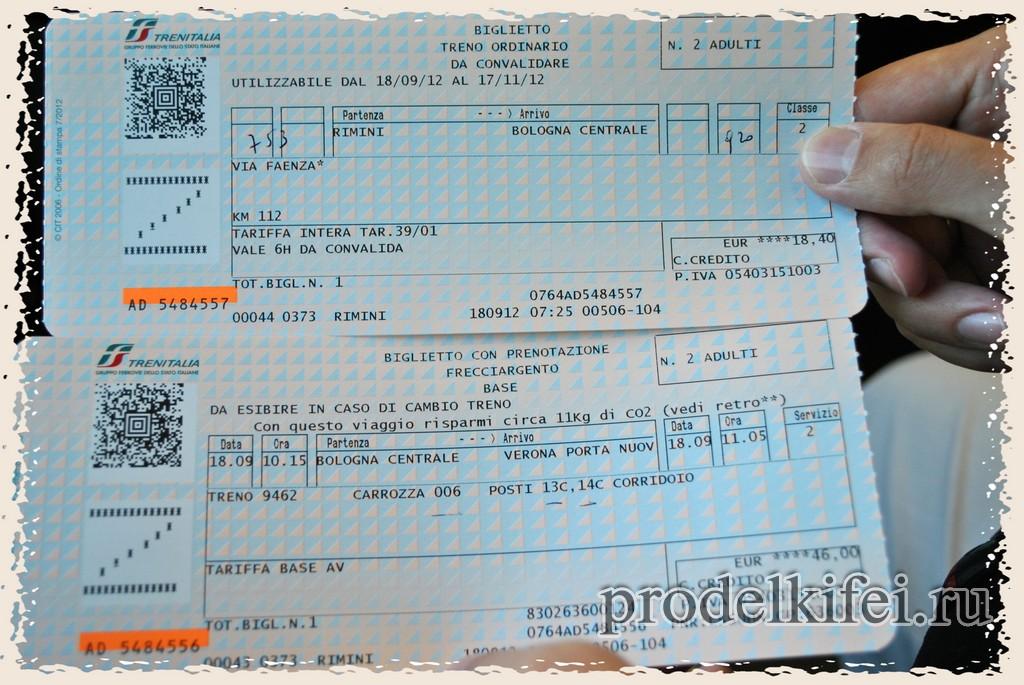 Билеты на поезд в Верону через Болонью