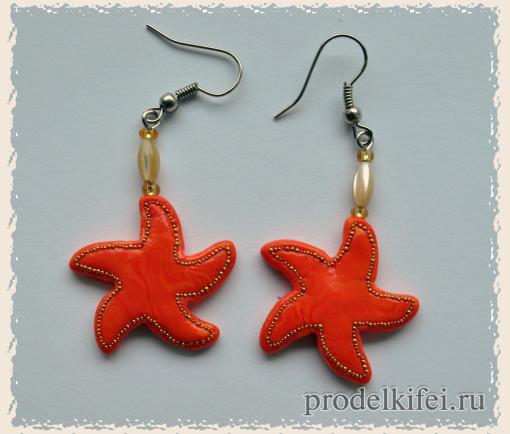 сережки морские звезды из полимерной глины